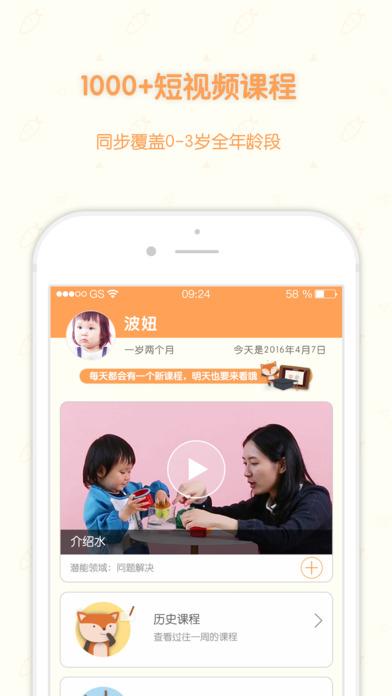 优早早教app官网手机版下载图5:
