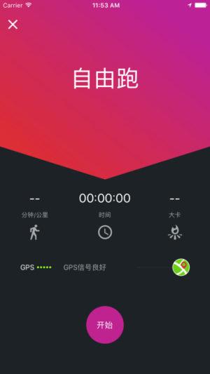 小野定向app图5