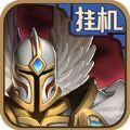 全民挂机王游戏官网正式版 v1.0
