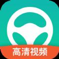 元贝驾考科二视频app手机版下载 v2.2.1