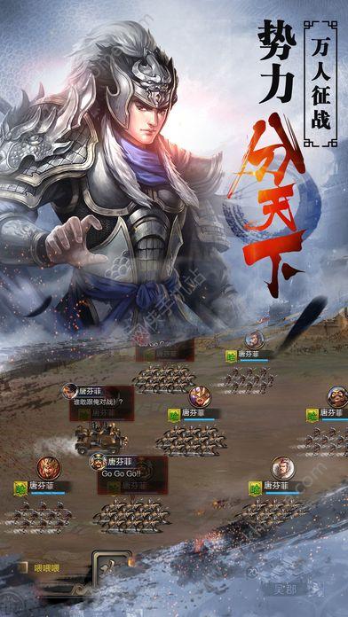 正统三国志手游官方网站正版图3: