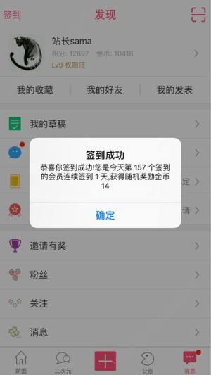 绅士学院app图3