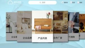 云家居企业版app图1