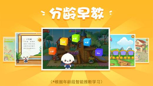 小咖哆哆掌上早教中心官网app下载手机版图1: