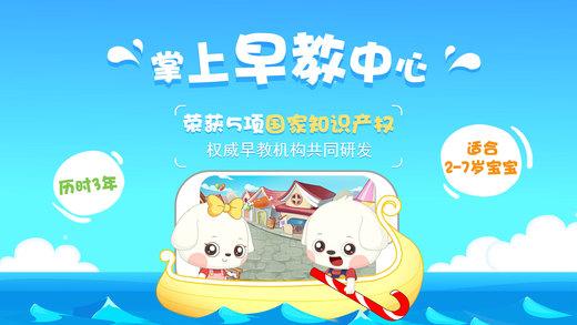 小咖哆哆掌上早教中心官网app下载手机版图5: