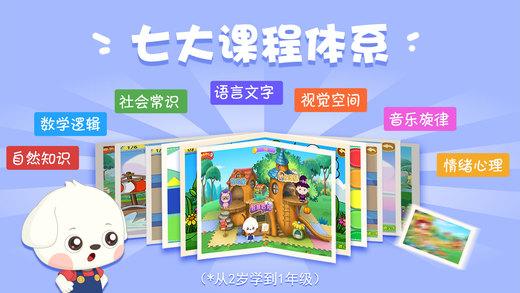 小咖哆哆掌上早教中心官网app下载手机版图3: