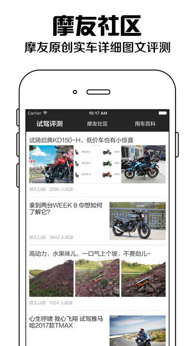 摩托之家官网手机版app下载图1: