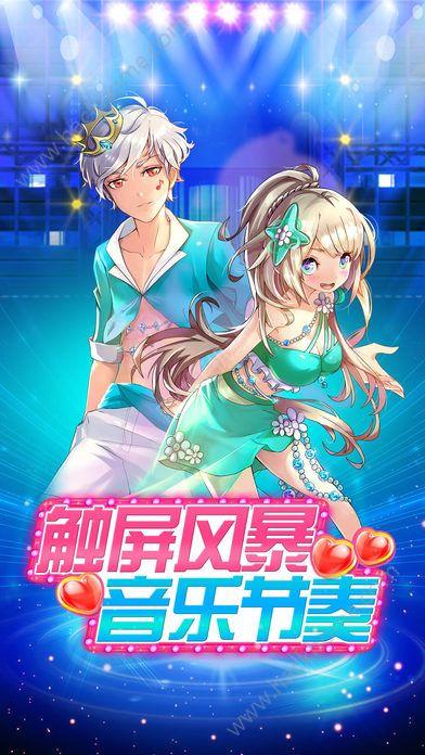 炫舞青春游戏下载官方IOS版图1: