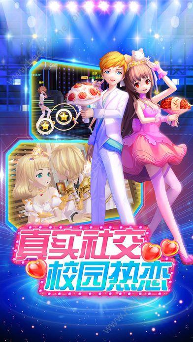 炫舞青春游戏下载官方IOS版图3: