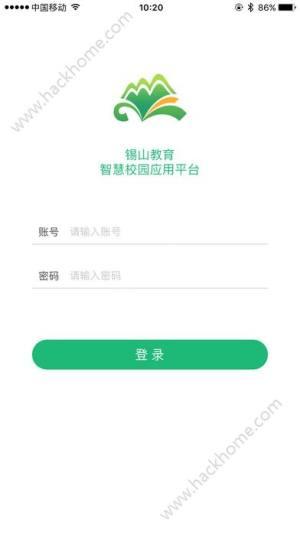 锡山教育app图3
