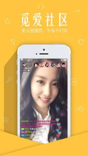 觅云社区app图1