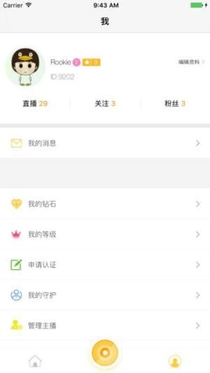 觅云社区app图3