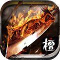 傲视龙城HD手游官网正式版下载 v1.9.0