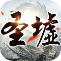 圣墟OL安卓版游戏 v1.0