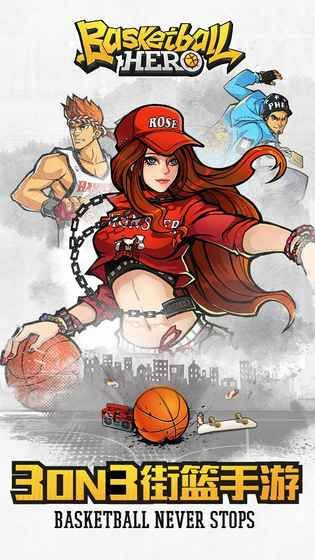 Basketball Hero游戏官方网站最新安卓版下载图3: