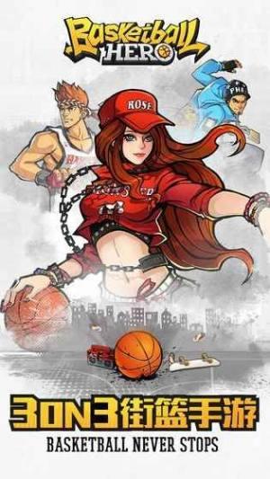Basketball Hero官网图3