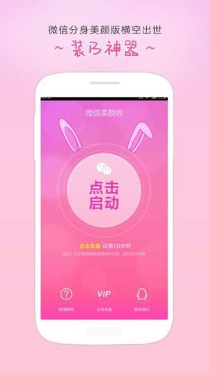 微信美颜版app图1