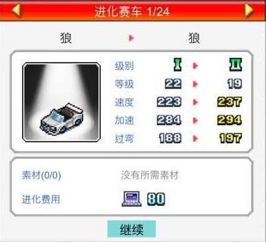 冲刺赛车物语2怎么升级赛车 快速刷材料攻略[多图]
