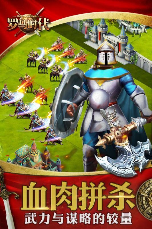 罗马时代帝国OL手游官网正版图5: