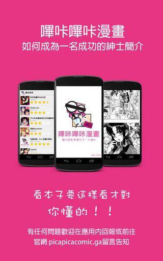 哔咔漫画仲夏版2019最新版本apk官方下载图2: