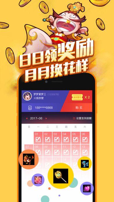 口袋梦三国官方网站最新版下载图1: