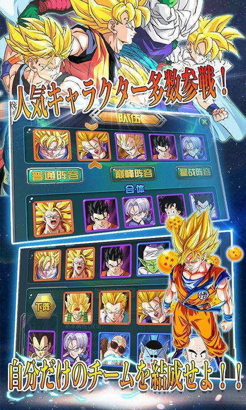 龙珠超手机版游戏下载图3: