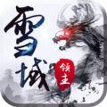 雪域领主手游官网正式版下载 v1.0