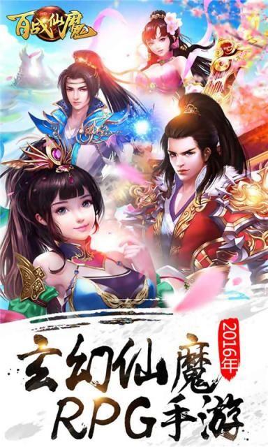百战仙魔3456玩手游官方网站下载图1:
