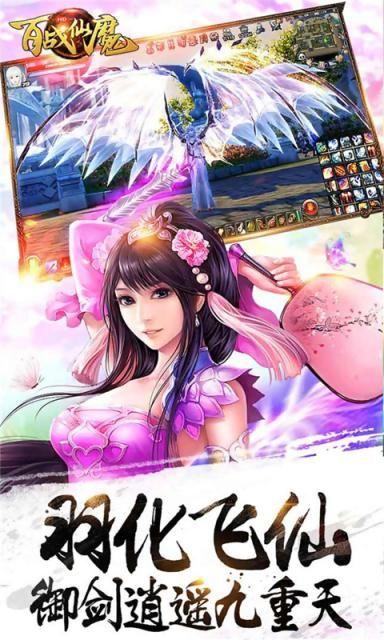百战仙魔3456玩手游官方网站下载图3: