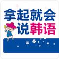 拿起就会说韩语官方版手机app下载 v2.22.015