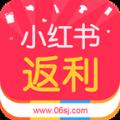 小红书返利app官方下载软件 v2.2.5