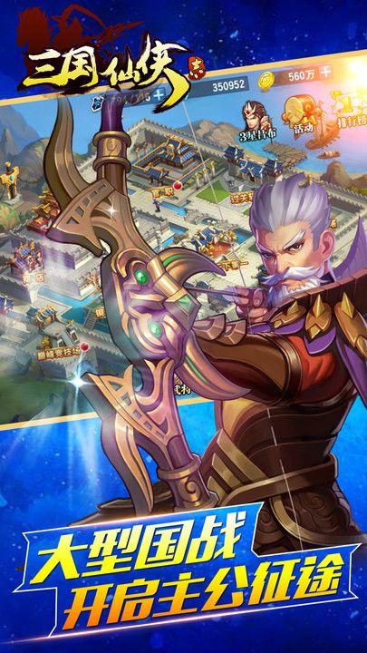 三国仙侠志九游版最新版图3: