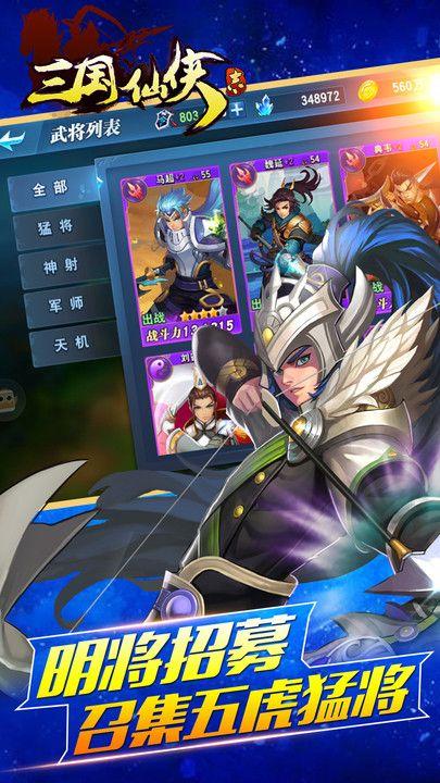 三国仙侠志九游版最新版图5: