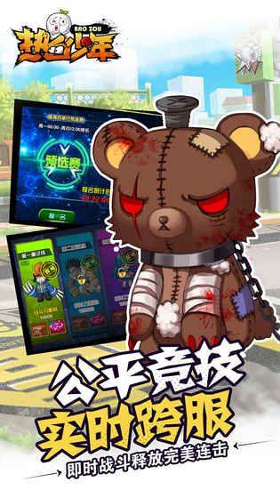 暴走游戏热血少年手游官方网站图1: