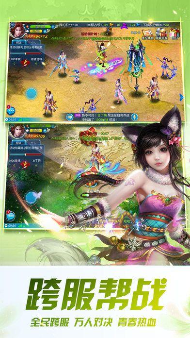 青云仙剑录官方网站下载游戏图3: