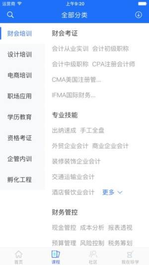 珍学网官网版图5