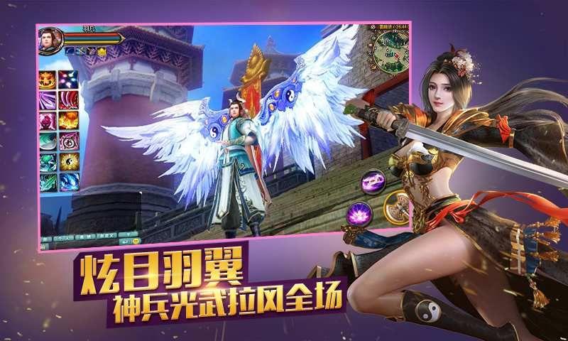龙傲天下官方网站安卓版图5: