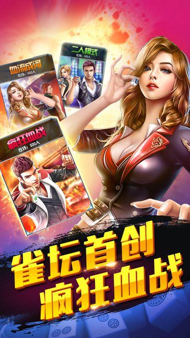 唐朝四川麻将官方网站手机版图3:
