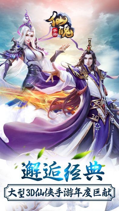 仙魄手游官方网站正版图1: