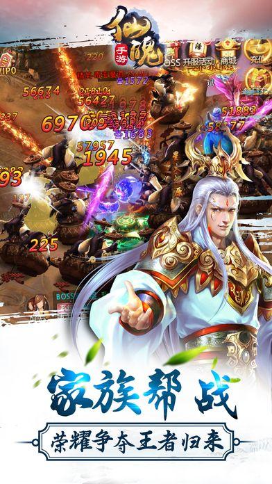 仙魄手游官方网站正版图3: