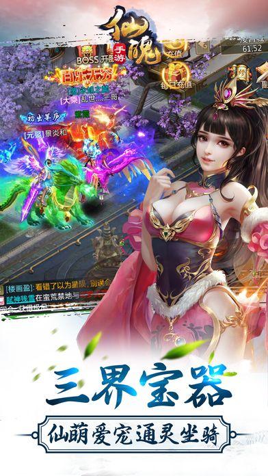 仙魄手游官方网站正版图5: