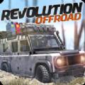 革命越野车中文版