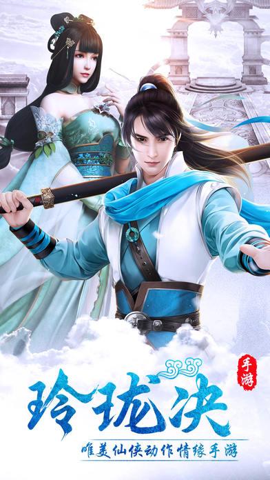 玲珑决官方网站唯一正版游戏图3: