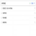 6号导航手机app客户端下载 v1.0