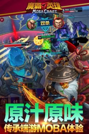 魔霸英雄官网图1