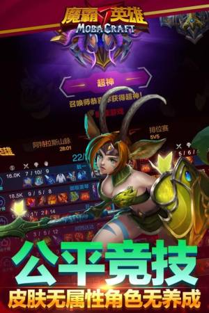魔霸英雄官网图5