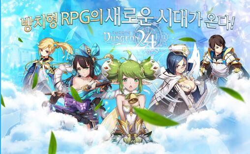 Dungeon 24官网国服中文版图1: