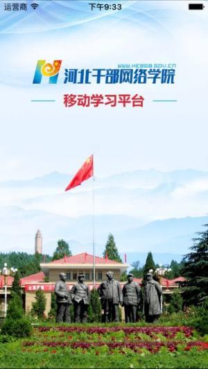河北干部网络学院app图1