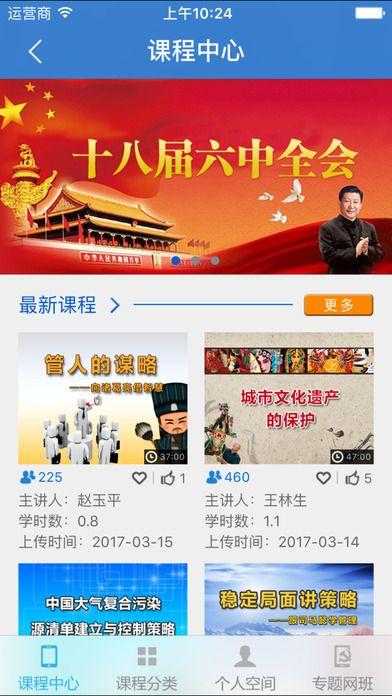 河北干部网络学院app官网下载图3: