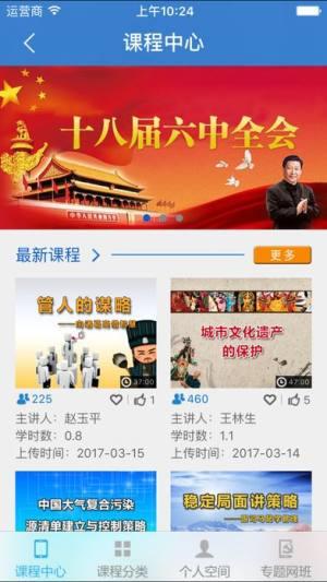 河北干部网络学院app图3